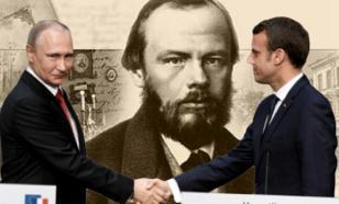 """Достоевский - Макрону: """"Не брат ты мне"""""""