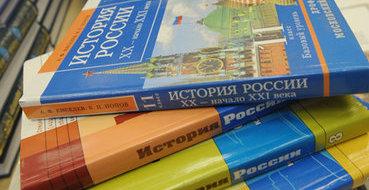 В России уже через год появится единый учебник истории