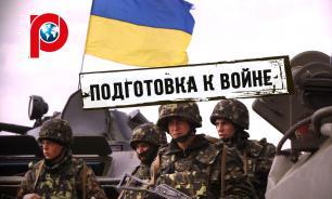 Украина готовится к войне с Россией?