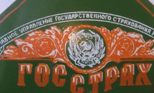 Правительство РФ начнет выплачивать долги Госстраха