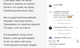 Брошенный муж Гагариной поделился переживаниями в стихах