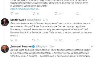 """Рогозин стер твит, в котором назвал Ельцина """"предателем"""""""