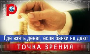 Где взять деньги, если банки не дают