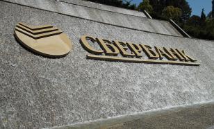 Сбербанк предложил сажать на восемь лет за утечку данных