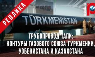 Трубопровод ТАПИ: контуры газового союза Туркмении, Узбекистана и Казахстана