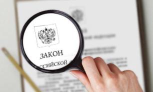 Обзор законов, которые изменят жизнь россиян с 1 августа