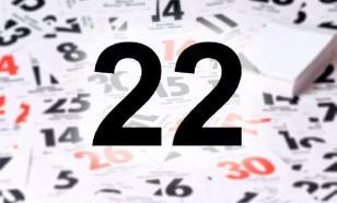22 декабря: День энергетика, зимнего солнцестояния и взятие Измаила