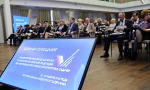 В Подмосковье начал работу семинар региональных руководителей ОНФ