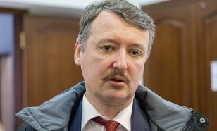 Стрелков оценил вероятность отказа Украины от Донбасса из-за пандемии