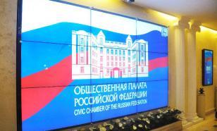 """Общественную палату РФ """"захватили"""" женщины"""