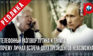 Телефонный разговор Путина И Трампа: Почему личная встреча двух президентов невозможна?