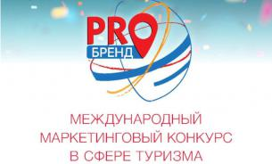 """Финалистов """"PROбренда"""" оценят 30 мая"""