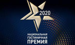 Открыт прием заявок на участие в Национальной гостиничной премии 2020