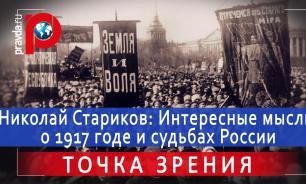 Николай Стариков: революция - зло, ставшее благом