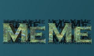 Вооруженное подразделение по созданию мемов в соцсетях