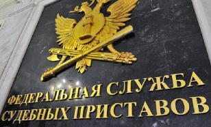 """Судебные приставы насчитали в России шесть тысяч """"двойников"""" должников"""