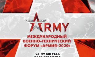 "Стала известна программа Форума ""Армия-2020"""