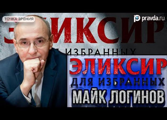 Эликсир молодости изобрёл русский профессор в 20-х годах прошлого века