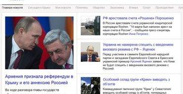 """Голландский """"Яндекс"""" и российские """"оккупанты"""""""