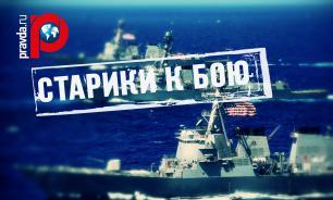 """""""Старики"""" идут в бой: ВМФ США пополнится списанными кораблями"""
