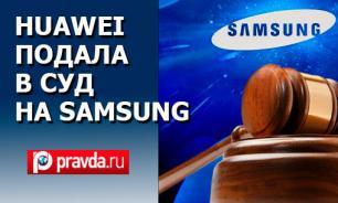 Huawei подала в суд на Samsung за нарушение патентных прав