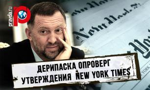 Олег Дерипаска обвиняет во лжи The New York Times