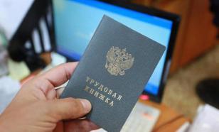 Эксперты назвали причины отказа граждан России от работы