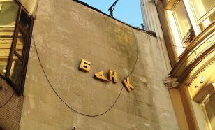 Финансовый эксперт: держитесь от банков подальше