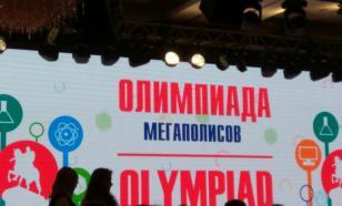 В московской Олимпиаде мегаполисов примут участие школьники из 28 стран