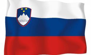 """Процветающая Словения, """"неровный"""" партнёр России…"""