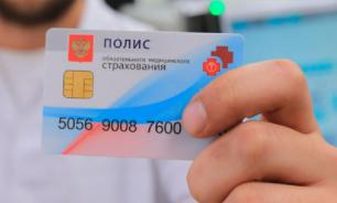 Жители России смогут обращаться к врачу без полиса ОМС