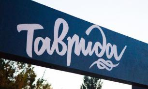 """На форуме """"Таврида"""" стартовала деловая игра для молодых журналистов"""