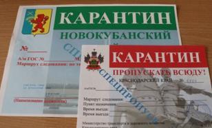 Жителя Краснодара осудили за попытку продажи спецпропуска