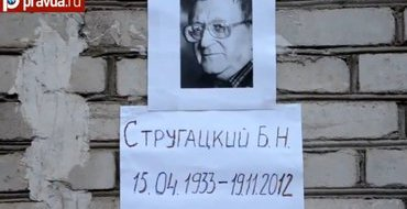 В Петербурге прощаются с Борисом Стругацким