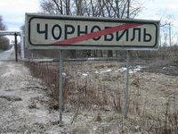 Мир вспоминает аварию на Чернобыльской АЭС.