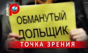 ЖК в Серебрянке: дольщики или бомжи?