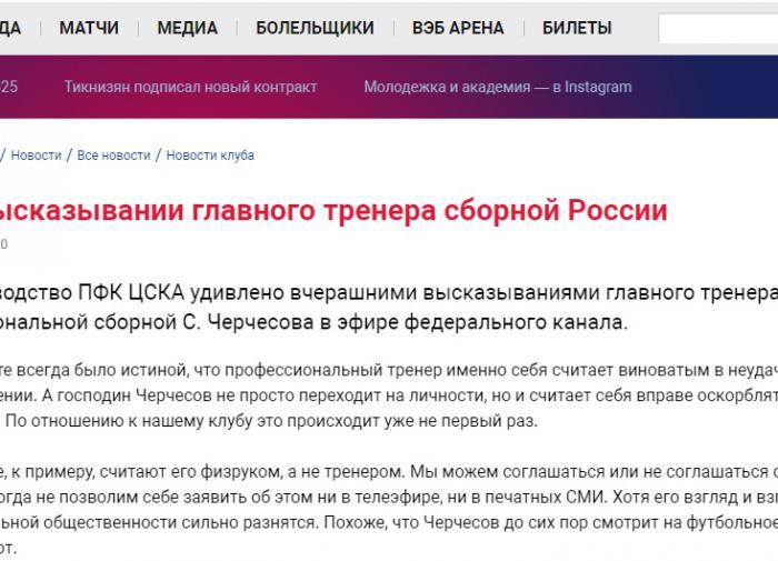 ЦСКА жёстко отреагировал на слова Черчесова про Чалова