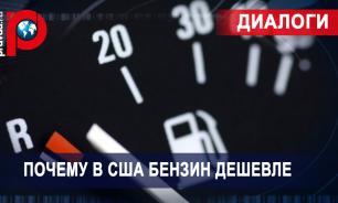 Ослабление рубля и почему в США бензин дешевле, чем в России. ВИДЕО