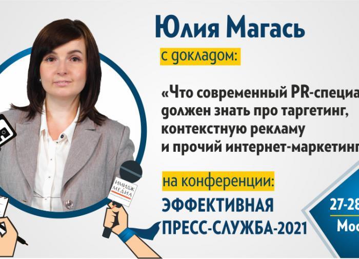 """""""Эффективная пресс-служба — 2021"""": Юлия Магась поделится своим опытом"""