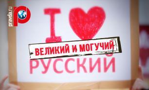 Великий и могучий: число русскоговорящих в мире сократилось на 80 миллионов