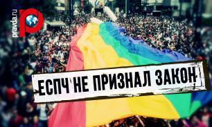 ЕСПЧ не признал закон РФ о запрете гей-пропаганды среди несовершеннолетних