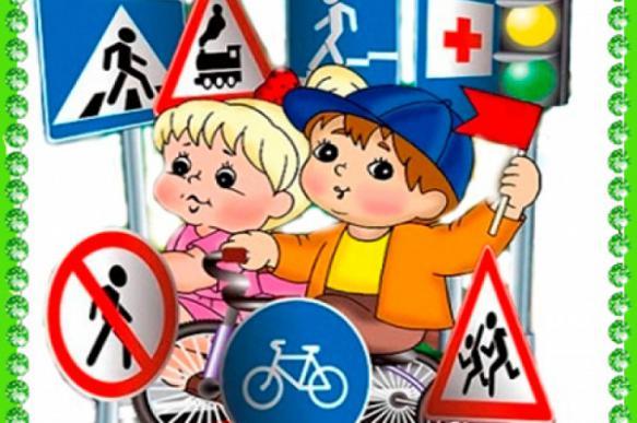 В Москве пройдет конкурс видеоуроков о безопасности на дорогах