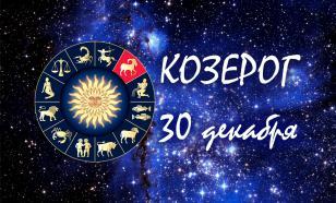 Рожденные 30 декабря - Гороскоп дня