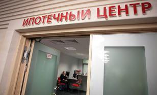 99% россиян не имеют опыта ипотечного кредитования