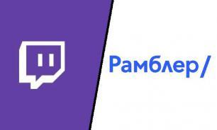 Twitch опроверг обсуждение мирового соглашения с Rambler