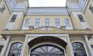 Завершено формирование состава Общественной палаты шестого созыва