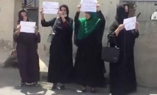 Женщины устроили акцию протеста в Кабуле