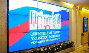 Гражданам России предложили высказаться о порядке формирования Общественной палаты