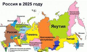 В Польше предсказали распад России в 2025 году. Но это не самое плохое