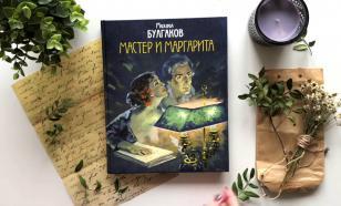 """Роман """"Мастер и Маргарита"""" стал самой читаемой книгой в колониях"""